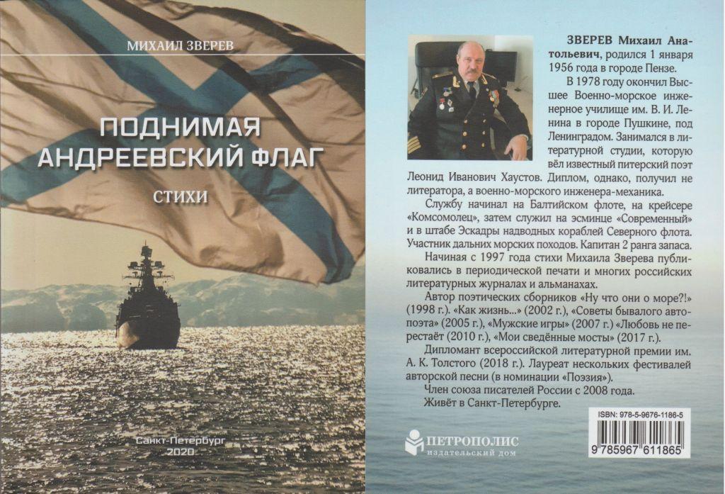 «Поднимая Андреевский флаг». Дневник офицера флота в стихах и прозе