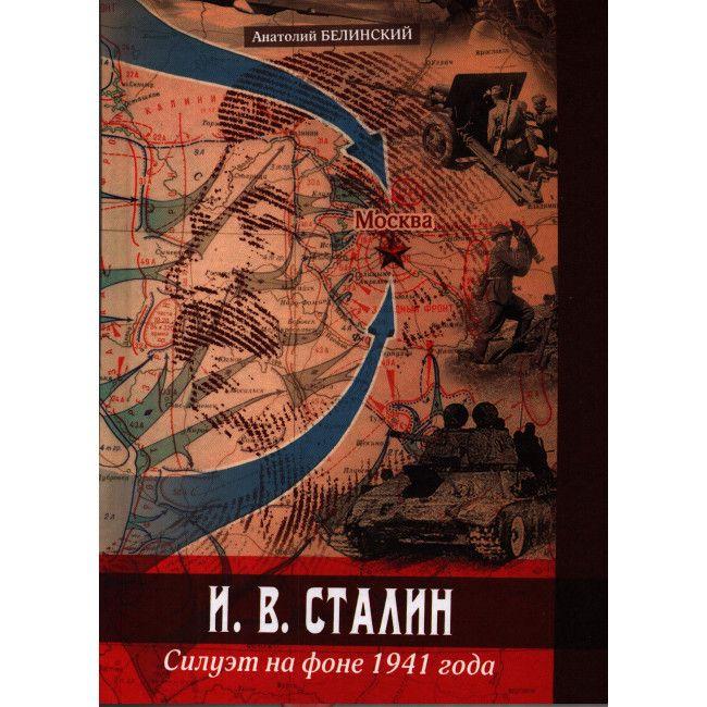 Анатолий Белинский, «И.В. Сталин. Силуэт на фоне 1941 года».
