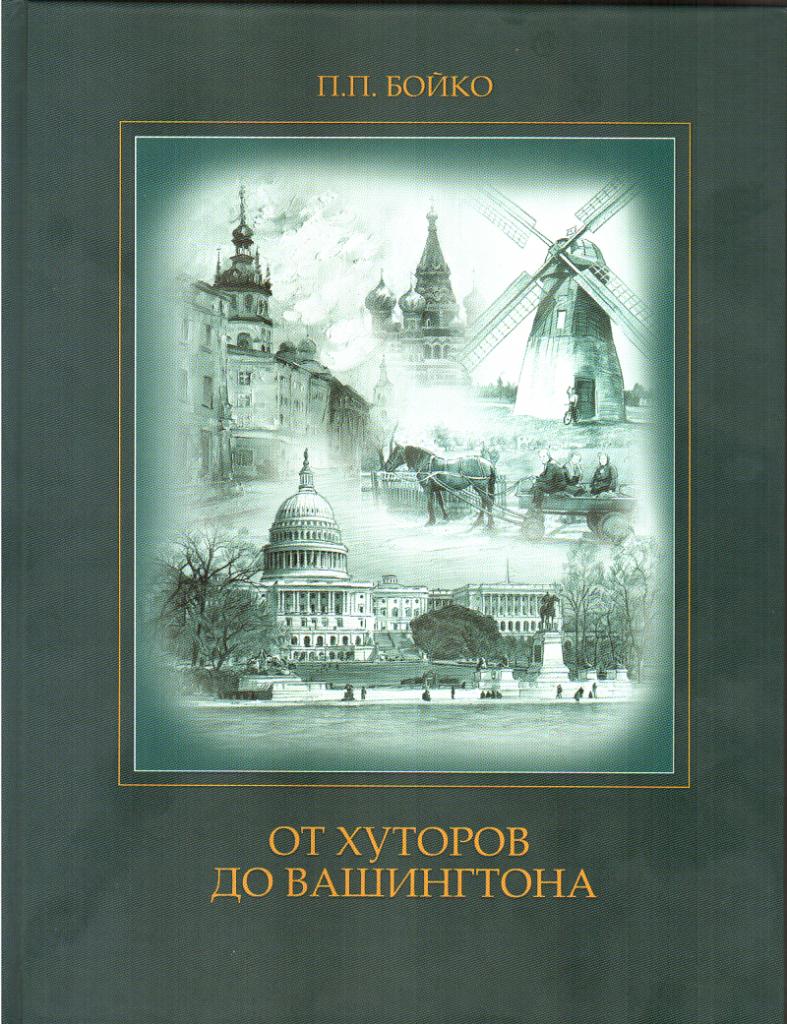 Новая книга художника Павла Бойко