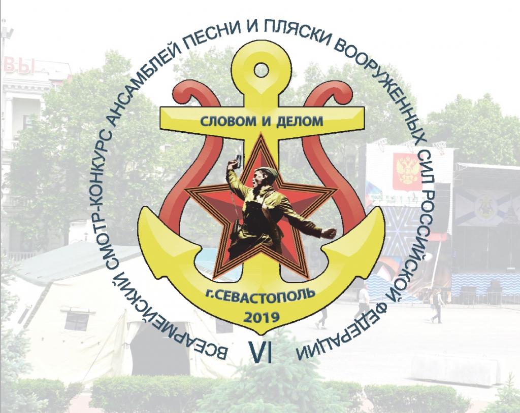Всеармейский смотр-конкурс ансамблей песни и пляски Вооружённых Сил Российской Федерации