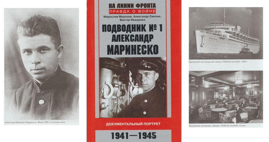 «Подводник № 1 Александр Маринеско». Документальный портрет