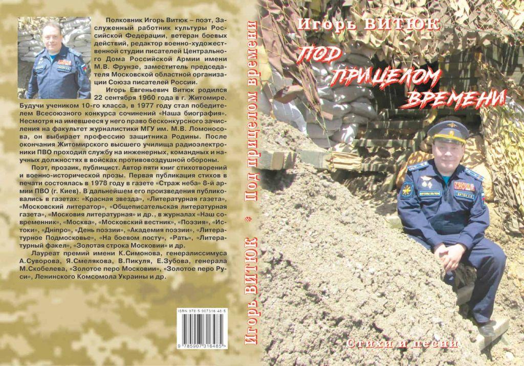«Под прицелом времени» Игорь Витюк