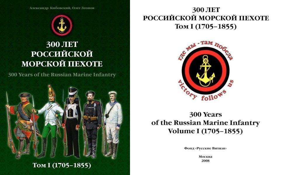 «300 лет российской морской пехоте» Том 1 (1705-1855)