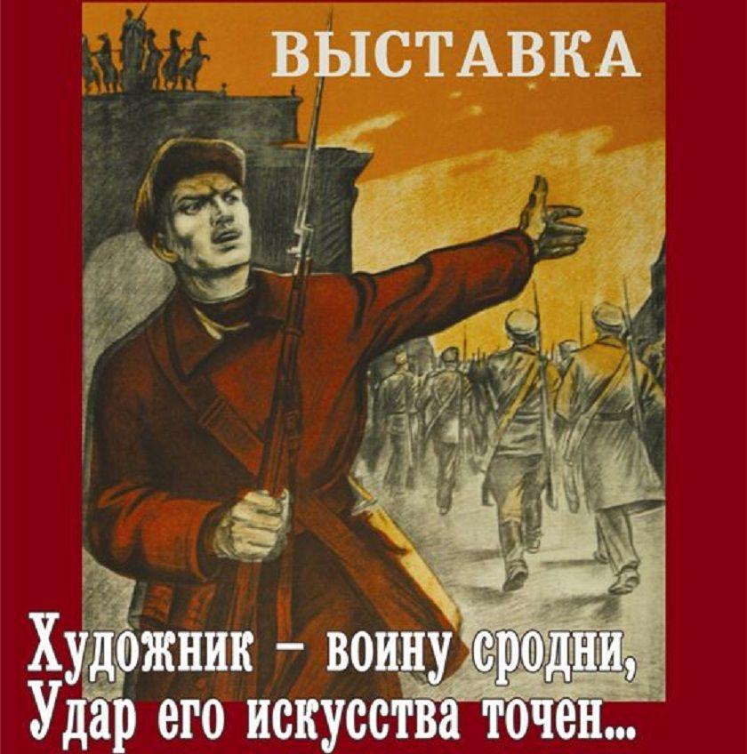 """Открытие выставки """"Художник – воину сродни, удар его искусства точен…"""""""