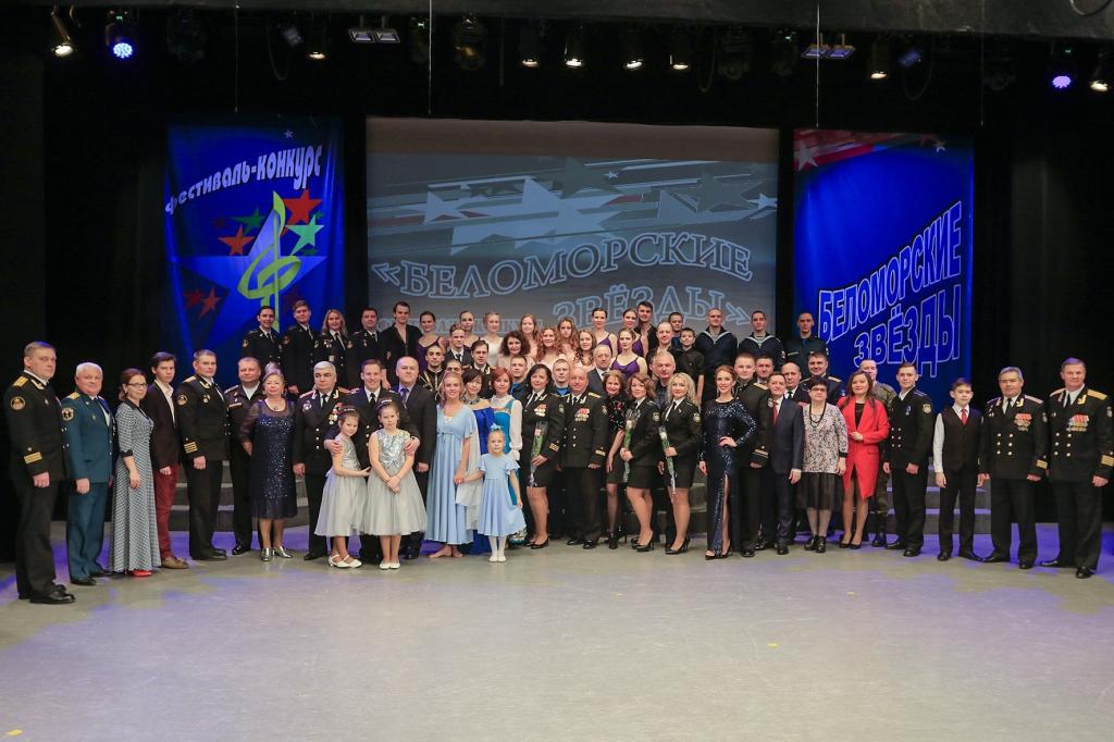 фестиваль «Беломорские звёзды»