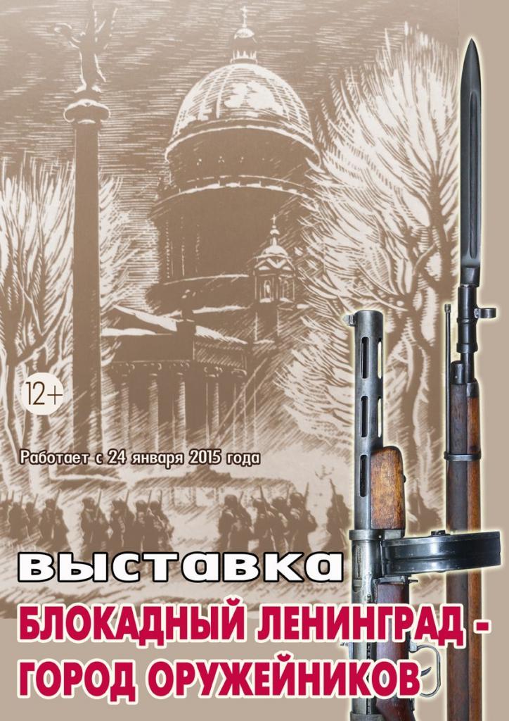 Блокадный Ленинград – город оружейников