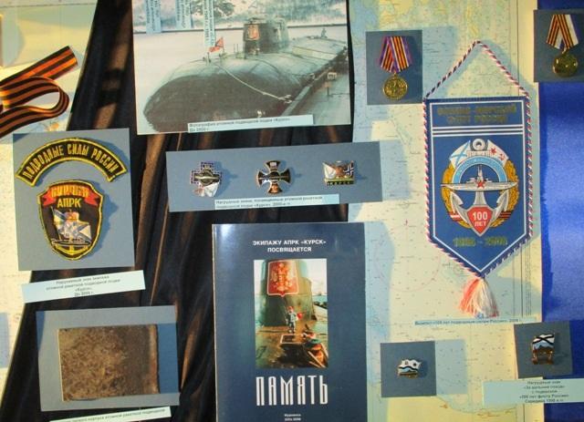 Символика подводного флота Отечества