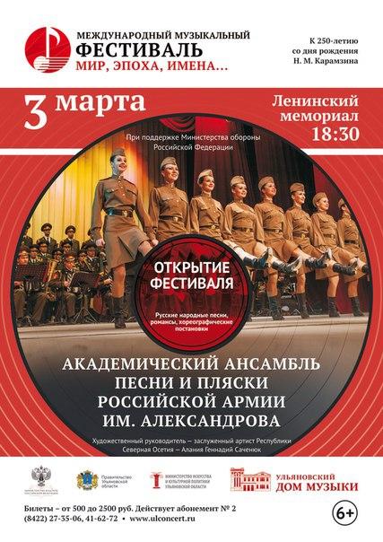 Ансамбль песни и пляски Российской Армии им. А.В.Александрова