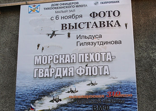 Дом офицеров флота Владивосток