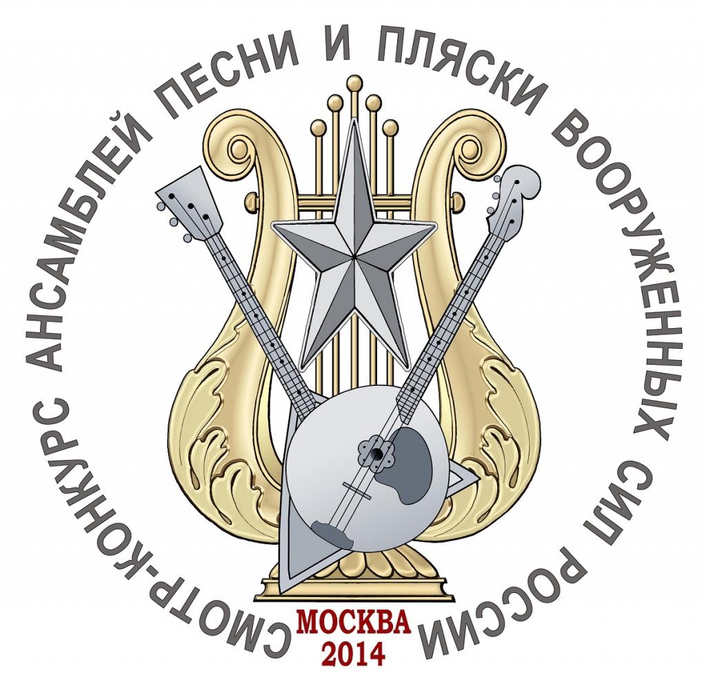 Смотр-конкурс Ансамблей песни и пляски ВС РФ