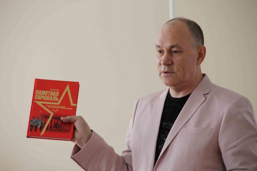 Презентация книги В.И. Лушнова ПАМЯТНАЯ СКРИЖАЛЬ