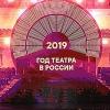 Год театра объявлен в 2019 году в России