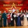 «Кинодесант»  Беларусь