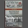 книга В. Шигина «Матросская революция»