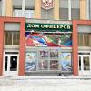 фасад Самарского Дома офицеров