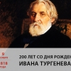 200 лет со дня рождения Ивана Тургенева