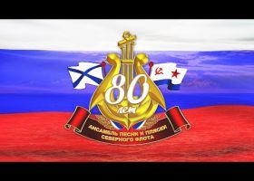 «80 лет вместе с флотом». Видео-концерт