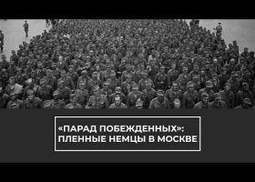"""""""Парад побежденных"""" в Москве 17 июля 1944 года."""