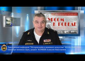 Военно-Морской Флот в Великой Отечественной войне 1941–1945 годов