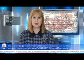 Издания Главного политического управления ВМФ и политуправлений флотов