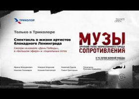 «Музы сопротивления»: спектакль о жизни артистов блокадного Ленинграда