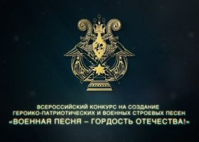 """Церемония награждения победителей конкурса """"Военная песня - гордость Отечества"""""""