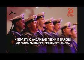 К 80-летию Ансамбля песни и пляски Краснознаменного Северного флота