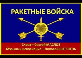 «Ракетные войска» (слова - С. Маслов, музыка и исполнение - Н. Шершень)