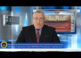 Влияние политических репрессий на боевую готовность Вооруженных Сил СССР
