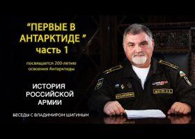 История Российской Армии| Открытие Антарктиды